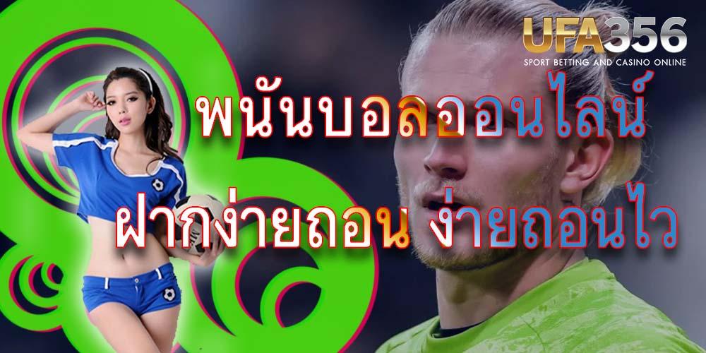 ดูบอลสด ภาษาไทย
