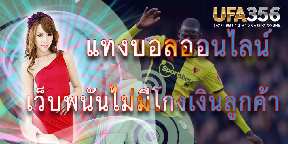 ดูผลบอลสด ภาษาไทย