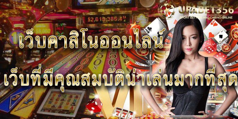 เว็บพนันออนไลน์-ที่ดีที่สุดในไทย-2